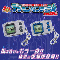 Digimon Pendulum ver.20th