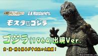 BANDAI Premium S.H.MonsterArts Godzilla 1964 Appearance Ver