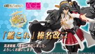 BANDAI Armor Girls Project Kantai Collection Haruna Kaini 2 Action Figure