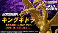 BANDAI Premium S.H.MonsterArts King Ghidorah Special Color Ver
