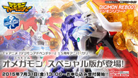 Digimon Reboot Omegamon Special clear color Ver. Plastic Model by BANDAI Premium