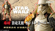 Meisho Movie Realization Teppou Ashigaru SandTrooper Action Figure by BANDAI Premium