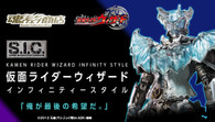 S.I.C Infinity Style Kamen Masked Rider Wizard SIC Action Figure by BANDAI Premium