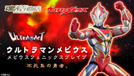 ULTRA-ACT Ultraman Mebius Mebius Phoenix Brave Action Figure