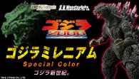 BANDAI S.H.MonsterArts Godzilla Millennium Special Color