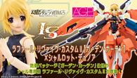 BANDAI Armor Girls Project Rafale Revive Custom II (Garden Curtain) Charlotte Dunois