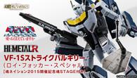 HI-METAL R VF-1S Strike Valkyrie(Roy Focker Special) w/STAGE