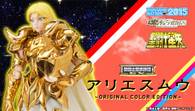 Saint Seiya Cloth Myth EX Aries Mu ORIGINAL COLOR EDITION