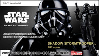 Shadow StormTrooper 1/12 Plastic Model