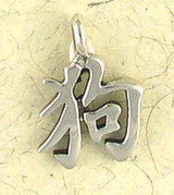 Dog Pendant - Chinese Astrology and Zodiac Series - Photo Museum Store Company