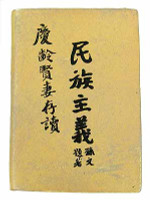 Sun Yat Sen - Loose - Large Tan Book