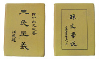 Sun Yat Sen - Loose - Pair of Small Tan Books