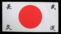 Zero Fighter Pilot: Miyazawa Kazuo - Flag