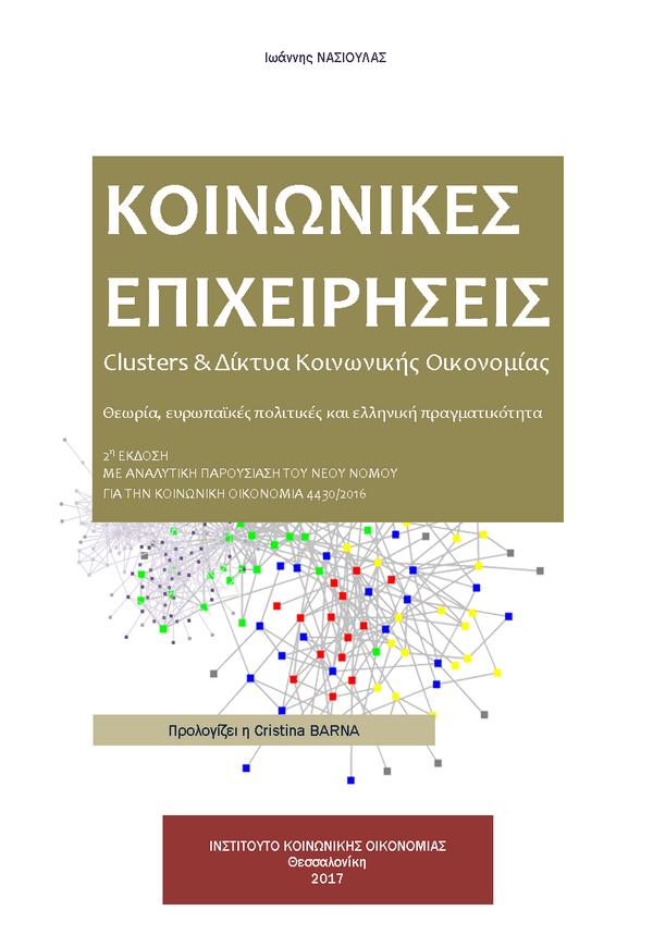 Κοινωνικές Επιχειρήσεις - Clusters & Δίκτυα Κοινωνικής Οικονομίας. Ιωάννης ΝΑΣΙΟΥΛΑΣ