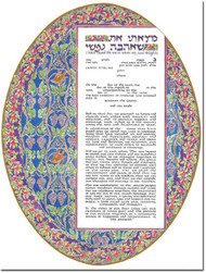 Oval Vineyard Ketubah