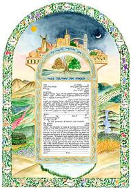Arch of Jerusalem 2 Ketubah