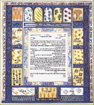 Israeli Festivals Ketubah
