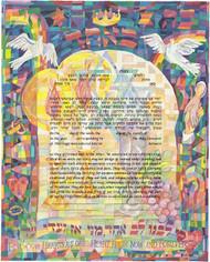 Shabbat Ketubah