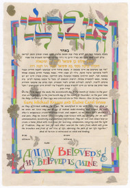 Gentle Leaves Ketubah