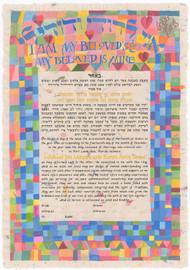 Mosaic Dodi-Li Ketubah