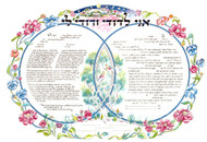 Wedding Rings Ketubah (Blue)