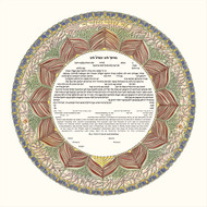 Circle of Life - Maagalei Chaim Papercut Ketubah