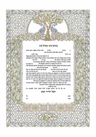 The Peacock Papercut Ketubah - Migzeret Illusion