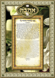 Love in Bloom White - 3D Matted & Shadowbox Framed Ketubah