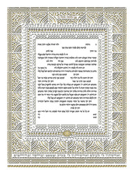 The Celebration Ketubah