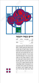Mackintosh Roses Ketubah