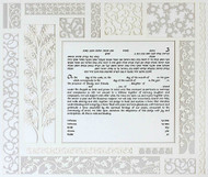 Terrace Papercut Ketubah in Silver