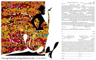 Flamenco Ketubah by Ruth Rudin