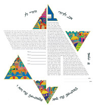Chai Star Special Edition Ketubah by Ruth Rudin