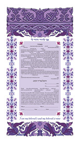 Eternity Ketubah by Ruth Rudin