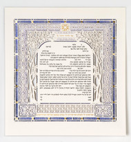 Blue Diamond Ketubah by Danny Azoulay