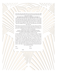 A la Nouveau 2 Papercut Ketubah by Ray Michaels
