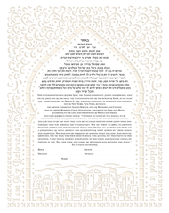 Forever 2 Papercut Ketubah by Ray Michaels