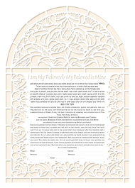 Whispering Love 2 Papercut Ketubah by Ray Michaels