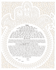 Devotion 2 Papercut Ketubah by Ray Michaels