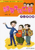 Children's Humor Literature: Happy Fruitis is Very Handsome中国幽默儿童文学-酷男生俱乐部-开心果甄帅