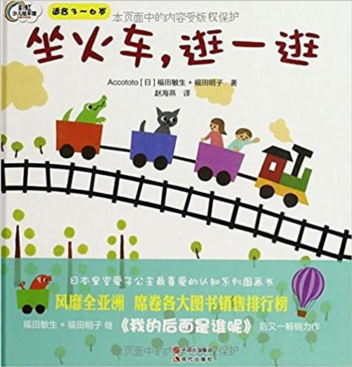 Take a Look: Ride A Train, Have A Fun 彩虹少儿绘本馆:坐火车,逛一逛