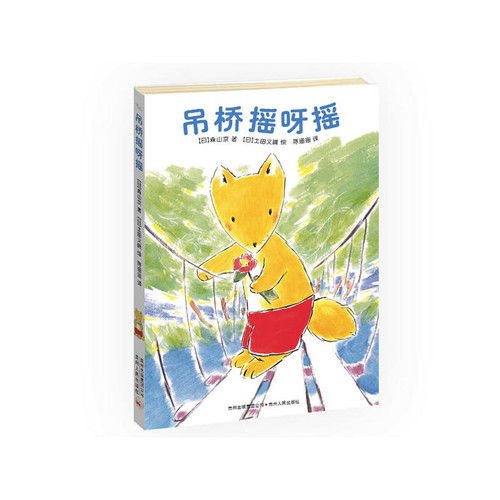 The Little Fox Story: Shake it Shake Drawbridge 小狐狸的故事: 吊桥摇呀摇