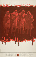 "Olivio Martinez (OSPAAAL) ""Unity of the Arab peoples – Nationalization of Oil,"" 1972 –"