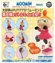 *Pre-order due date: While Stocks Last  - PUTITTO series - Moomin Mascot Part.2 - 12Pcs Box PRE-ORDER