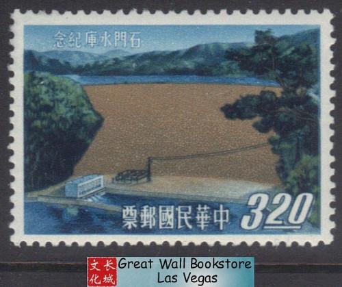 Taiwan Stamps - 1964, TW C95 Sc 1410 Shihmen Reservoir - MLH, F-VF (9T0H0)