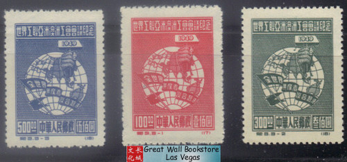 China Stamps - 1949, C3R, Reprint, Scott 5-7 Trade Union Conference of Asian And Australasian Countries - MNH, F-VF (9005R)