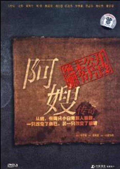 Ahsou Legend:   阿嫂传奇(简装DVD9)( 演员: 方中信, 元华, 黄秋生, 刘烨, 林嘉欣) DVD Movie (WVF4)