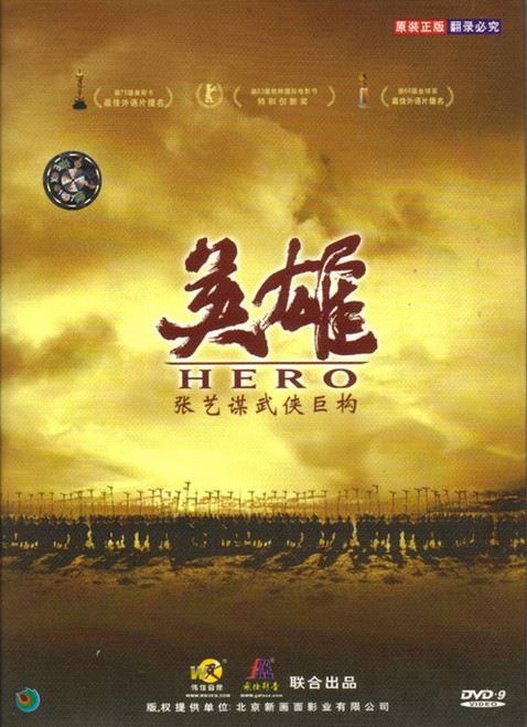 Hero: Jet Li 英雄(DVD 9)  演员: 李连杰, 梁朝伟, 张曼玉, 陈道明, 章子怡, 张艺谋 (导演) (WVF3)