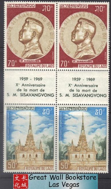 Laos Stamps - 1969, King Sisavang Vong - Pair - MNH, F-VF (9A085)