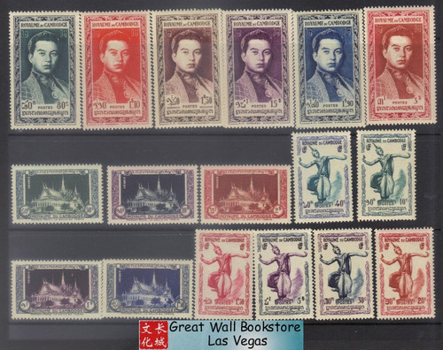Cambodia Stamps - 1951 , Sc 1-17 1951 Apasaras, Sihanouk, Enthronement Hall - MNH, F-VF - (9A01N)
